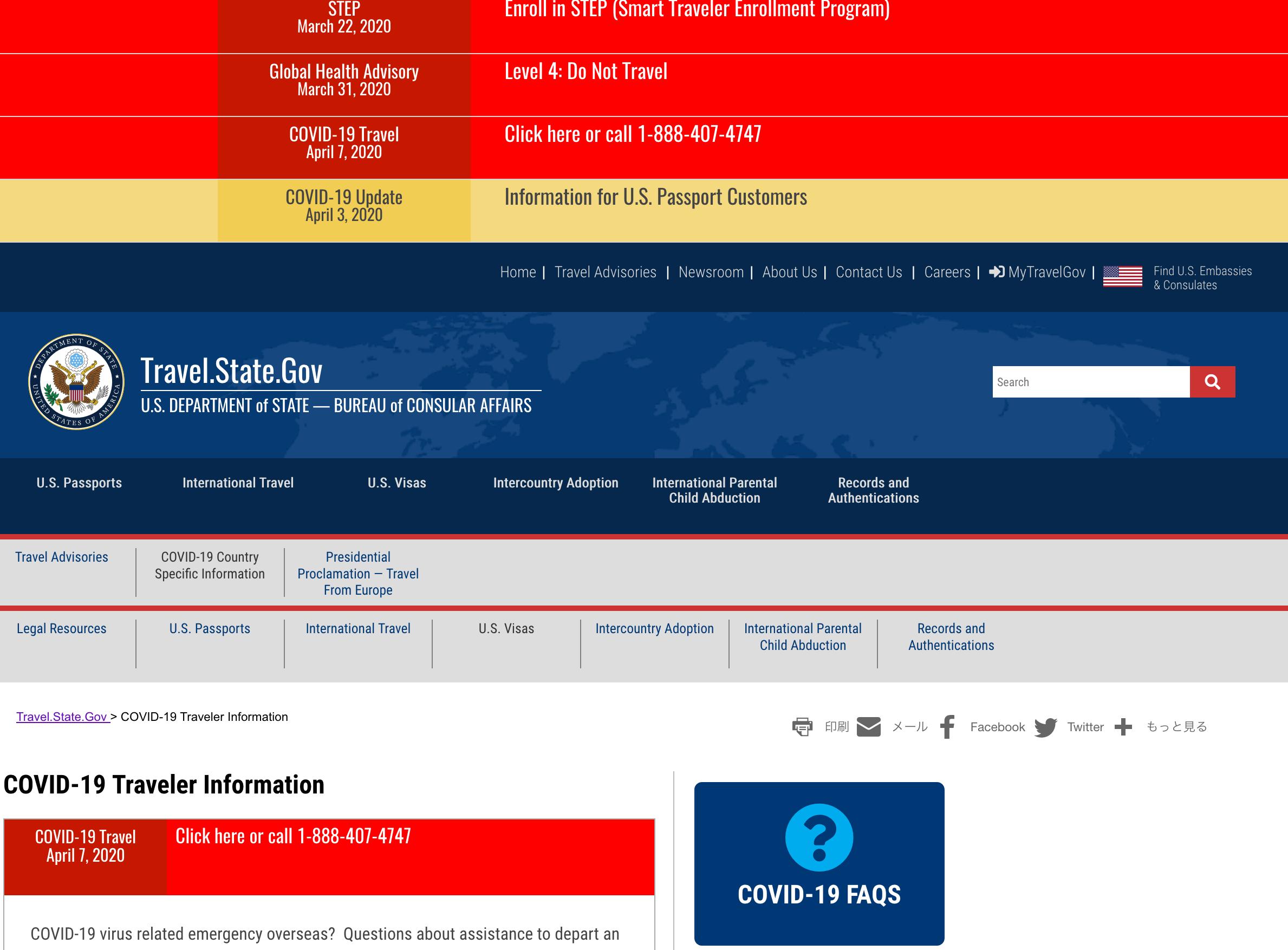 アメリカ の 入国 制限